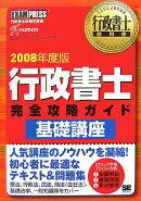 行政書士完全攻略ガイド〈基礎講座〉(2008年度版)