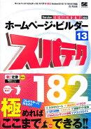 ホ-ムペ-ジ・ビルダ-13スパテク182