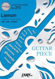 Lemon GUITAR SOLO・GUITAR & VOCA (GUITAR PIECE SERIES) [ 米津玄師 ]