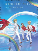 劇場版KING OF PRISM -PRIDE the HERO-(初回生産特装版)【Blu-ray】