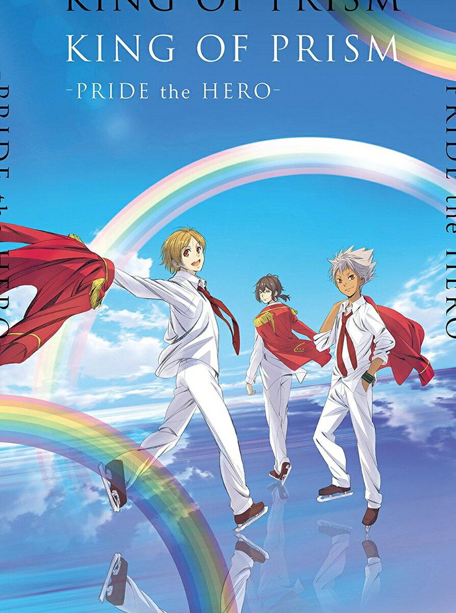 劇場版KING OF PRISM -PRIDE the HERO-(初回生産特装版)【Blu-ray】 [ 柿原徹也 ]