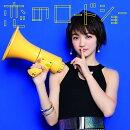 恋のロードショー (初回生産限定ピクチャーレーベル盤 【下村実生ver.】)