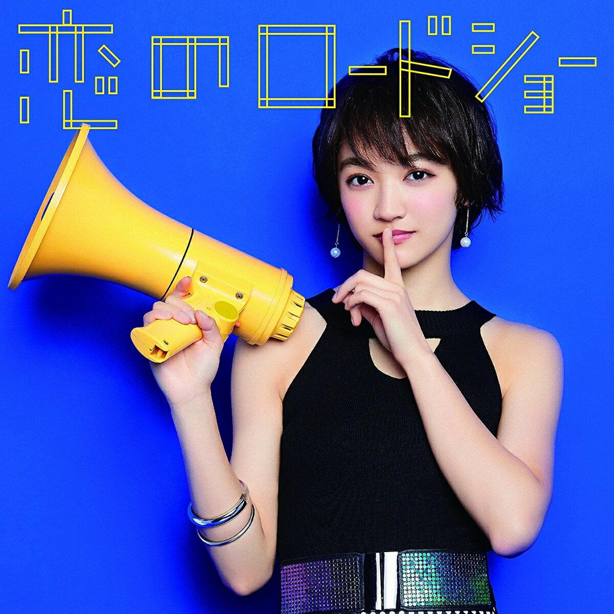恋のロードショー (初回生産限定ピクチャーレーベル盤 【下村実生ver.】) [ フェアリーズ ]