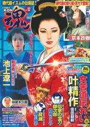 COMIC 魂 Vol.12
