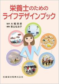 栄養士のためのライフデザインブック [ 大橋禄郎 ]