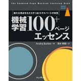 機械学習100+ページエッセンス