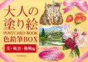 大人の塗り絵POSTCARD BOOK色鉛筆BOX(花・風景・動物編) [ 河出書房新社 ]