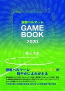 湘南ベルマーレGAME BOOK 2020