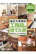 地元で評判の工務店で建てた家(2013年 西日本版)