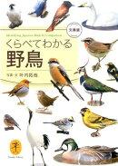 くらべてわかる野鳥文庫版