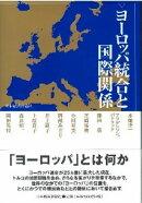 ヨーロッパ統合と国際関係