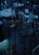 【予約】僕たちの嘘と真実 Documentary of 欅坂46 Blu-rayコンプリートBOX (4 枚組)(完全生産限定盤)【Blu-ray】