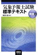 気象予報士試験標準テキスト(実技編)