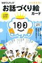 100てんキッズお話づくり絵カード こぐま会KUNOメソッド ([バラエティ]) [ 久野泰可 ]