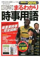 〈図解〉まるわかり時事用語(2013→2014年版)