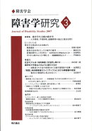 障害学研究(3)