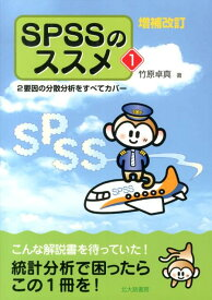 SPSSのススメ(1)増補改訂 2要因の分散分析をすべてカバー [ 竹原卓真 ]