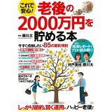 これで安心!老後の2000万円を貯める本 (TJ MOOK)