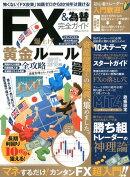 【予約】完全ガイドシリーズ199 FX&為替完全ガイド