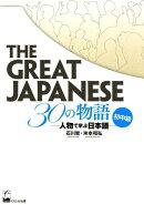 THE GREAT JAPANESE 30の物語[初中級]