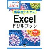 留学生のためのExcelドリルブック (情報演習)
