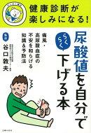 【バーゲン本】尿酸値を自分でらくらく下げる本ー健康診断が楽しみになる!