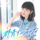 群青インフィニティ (初回限定盤 CD+Blu-ray)