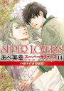 SUPER LOVERS 第14巻 小冊子付き特装版 (あすかコミックスCL-DX) [ あべ 美幸 ]
