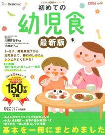 初めての幼児食最新版 1〜5才までの離乳食完了から幼児食への移行のしかた (たまひよ新・基本シリーズ) [ ひよこクラブ編集部 ]