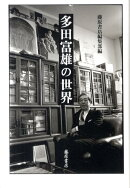 多田富雄の世界