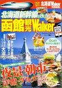 北海道新幹線で行く! 函館観光Walker ウォーカームック 1泊2日でも無駄なく回れるベストコースはこれだ! (ウォーカームック)