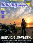 ツーリングマップルR東北(2019)