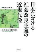 日本における社会改良主義の近現代像