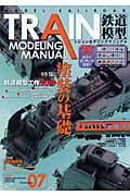 トレインモデリングマニュアル(volume07)