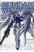 ガンダムウェポンズ(MG XXXG-00W0ウイン)新装版