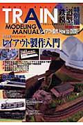 トレインモデリングマニュアル(特別編)