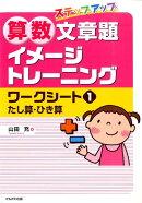 ステップアップ算数文章題イメージトレーニングワークシート(1)