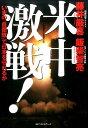 米中激戦! いまの「自衛隊」で日本を守れるか いまの「自衛隊」で日本を守れるか [ 藤井厳喜 ]