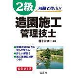 例題で学ぶ!!2級造園施行管理技士改訂第1版 (国家・資格シリーズ)
