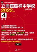 立命館慶祥中学校(2022年度)