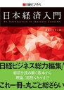 日本経済入門 (日経ビジネス) [ 日経ビジネス編集部 ]
