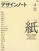 【バーゲン本】デザインノート(no.4)