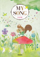 MY SONG6訂版