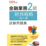 金融業務2級財務戦略コース試験問題集(2020年度版)
