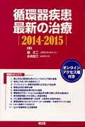 循環器疾患最新の治療(2014-2015)
