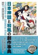 日本神話と和風の創作事典