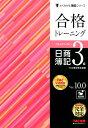合格トレーニング 日商簿記3級 Ver.10.0 [ TAC株式会社(簿記検定講座) ]