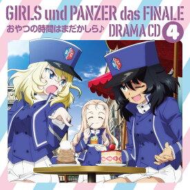 アニメ『ガールズ&パンツァー 最終章』 ドラマCD4 [ (ドラマCD) ]
