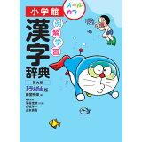 例解学習漢字辞典第九版