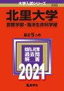 北里大学(獣医学部・海洋生命科学部) 2021年版;No.245 (大学入試シリーズ) [ 教学社編集部 ]